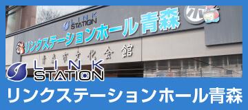 リンクステーション ホール青森